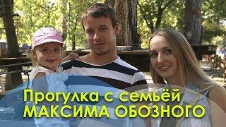 Прогулка с семьёй Максима Обозного