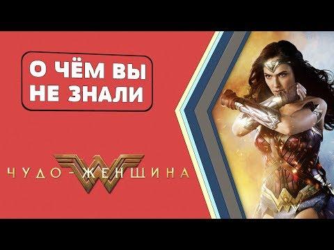 ЧУДО-ЖЕНЩИНА - 20 ФАКТОВ [О чём Вы не знали]