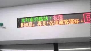 Download Lagu EMU800型電聯車終點站廣播 Mp3