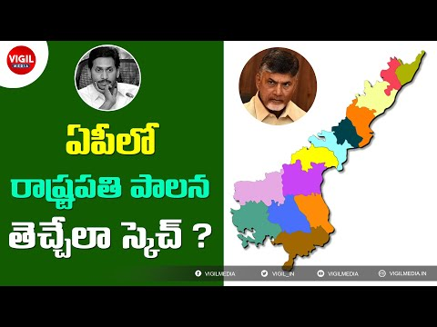 Telugudesam Party Strategy on YS Jagan Government | TDP Plans to Get President Rule in AP