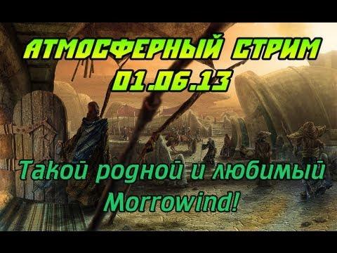 Атмосферный стрим в Morrowind 01.06.13
