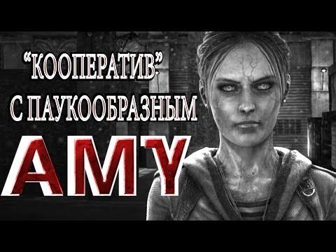AMY / ЭМИ. \