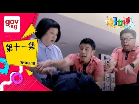 "《好世谋2》第十一集 – ""Ho Seh Bo 2"" Episode 11"