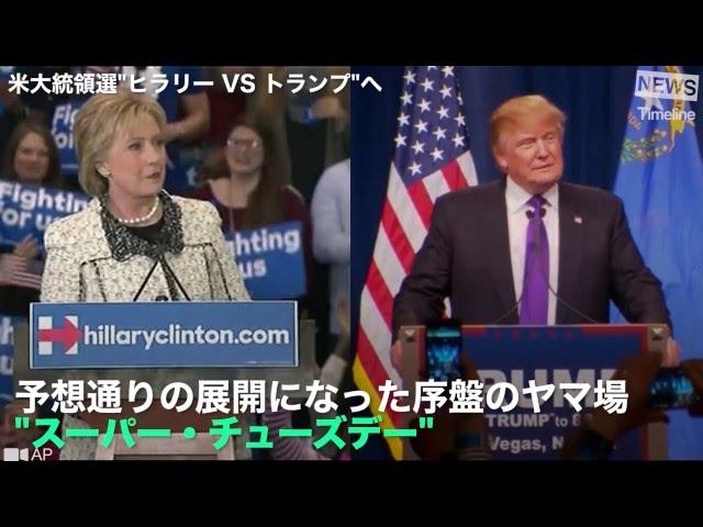 米大統領選スーパーチューズデー-ヒラリー-vs-トランプ-へ