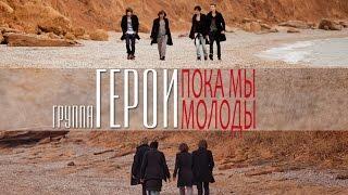 Анна Седокова Пока, милый (Жара 2016) pop music videos 2016