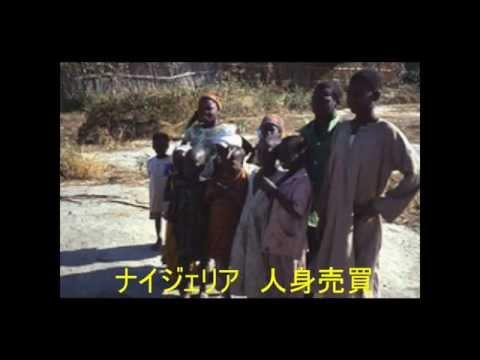 アフリカ ナイジェリア 人身売買と子供の人権|BWPプロジェクト - YouTube