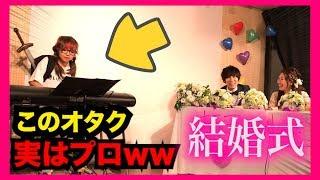 Video 【結婚式ピアノドッキリ】もしもオタクがプロのピアニストだったら。。(Wedding Surprise) MP3, 3GP, MP4, WEBM, AVI, FLV Januari 2019