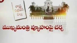 CM Kiran Strategies For United AP