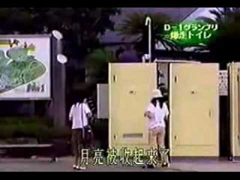 Japanese Toilet Porta Potty Candid Camera Prank video voyeur (видео)