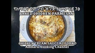Parmesan Chicken - የአማርኛ የምግብ ዝግጅት መምሪያ ገፅ - Amharic Cooking Channel