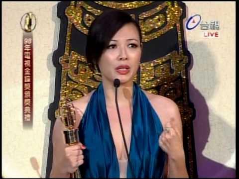 迷你劇集 女主角獎 陳孝萱 見證 - 98年 電視 金鐘獎 頒獎典禮