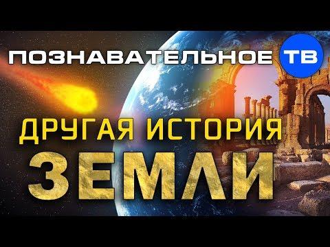 Другая история Земли (Познавательное ТВ Дмитрий Мыльников) - DomaVideo.Ru