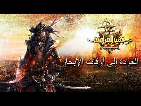 Video of غضب القراصنة