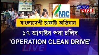 NRC EFFECT: Assam vehicles subjected to checking in Meghalaya, Operation 'CLEAN DRIVE' in Arunachal