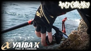 YAIBA-X TV #4 「2016ヤイバ磯祭りin米水津」