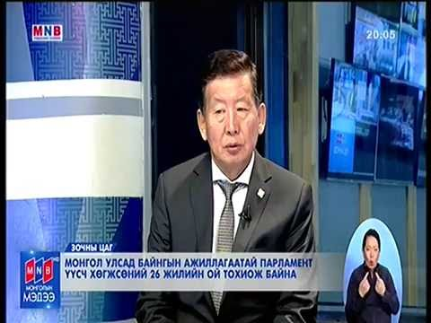 Д.Лүндээжанцан: Парламентат ёсны төрийн эрх барих дээд байгууллага байгуулагдсны 26 жилийн ойн мэнд дэвшүүлэе