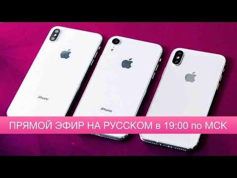 Презентация Apple 2018 на русском в 19:00 по МСК - iPhone 9 (Xc/Xr), iPhone Xs/Xs Plus