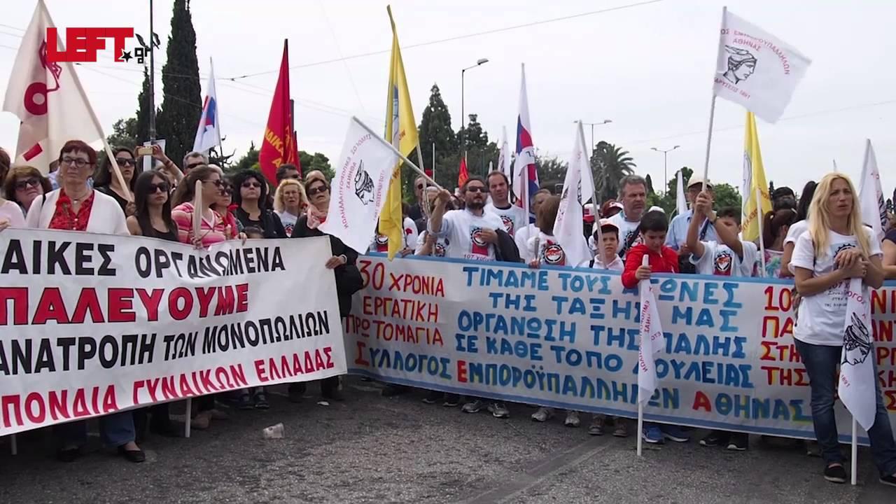 Διαδήλωση Πρωτομαγιάς 2016