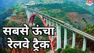 Video सबसे उंचा होगा Indian Railway, बनने जा रहा है World का Highest Railway Track MP3, 3GP, MP4, WEBM, AVI, FLV Juni 2017