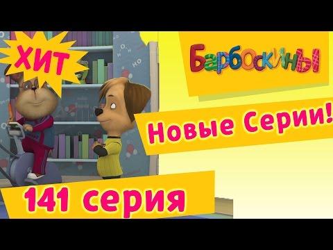 Барбоскины - 141 серия. Пятерка по физкультуре (новые серии) - DomaVideo.Ru