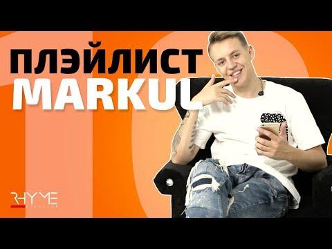 Markul: Любимые треки