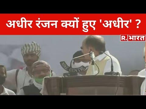 रैली में मंच पर Adhir Ranjan Chowdhury  को आया गुस्सा, देखें Video