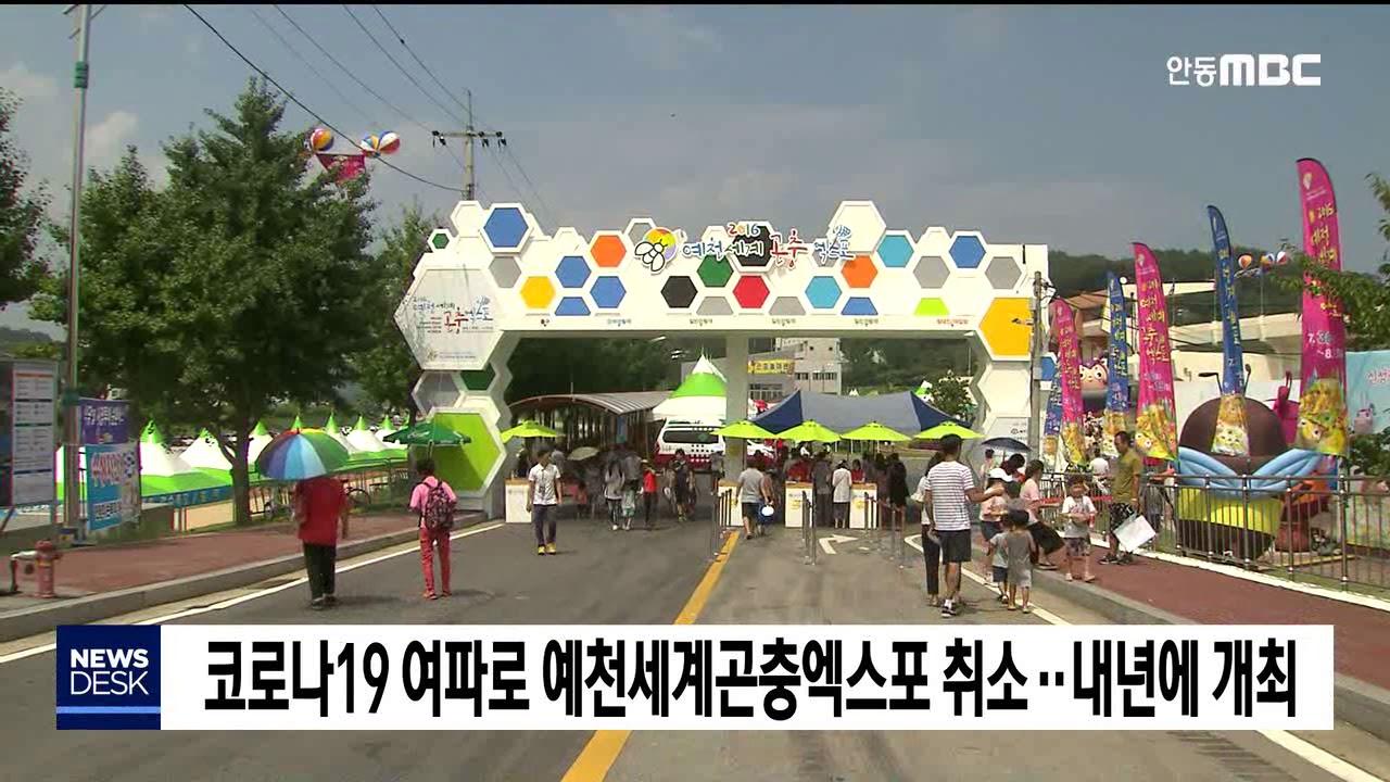 코로나19 여파로 예천세계곤충엑스포 취소…내년에 개최