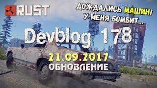 Rust Devblog 178 / Дневник разработчиков 178 ( 21.09.2017 ; 22.09.2017 )