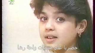 ياطير الشوق اناشيد اطفال المدينة واحة رشا.wmv