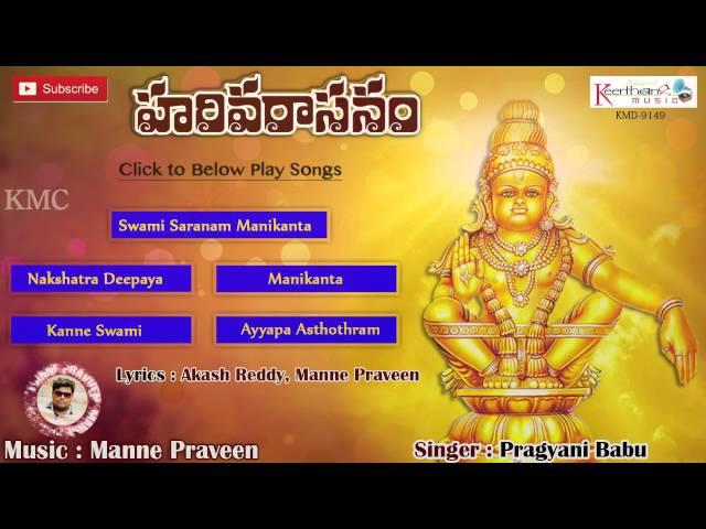 Harivarasanam Download Mp3 - downloadsongmusic.com