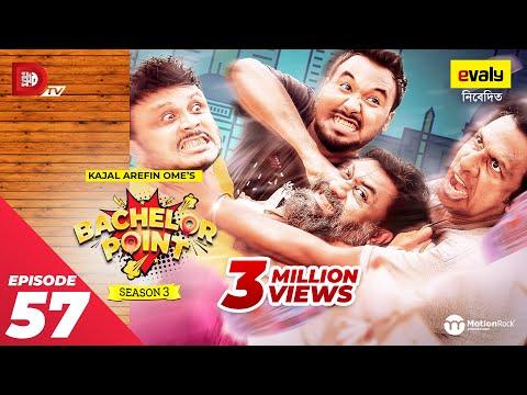Bachelor Point | Season 3 | EPISODE- 57 | Kajal Arefin Ome | Dhruba Tv Drama Serial
