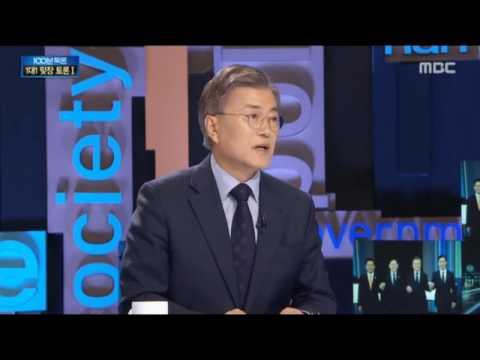 100분 토론 중 MBC 본진에 핵폭탄 투하하는 문재인 후보 (видео)