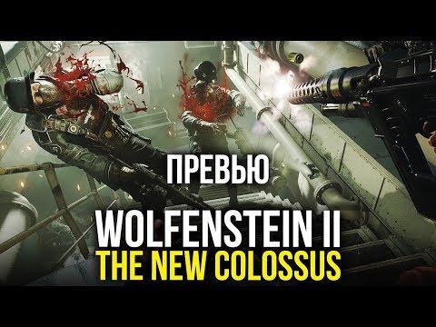 Wolfenstein II: The New Colossus - Невероятные приключения Бласковица в Америке. НОВАЯ ДЕМОНСТРАЦИЯ