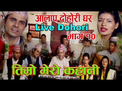 (Live Dohori -10  तिम्रो मेरो कहानी  कसलाई था छ र ? Prakash Adhikari Vs Tita Sanu लय  झलक संगीतम - Duration: 37 minutes.)