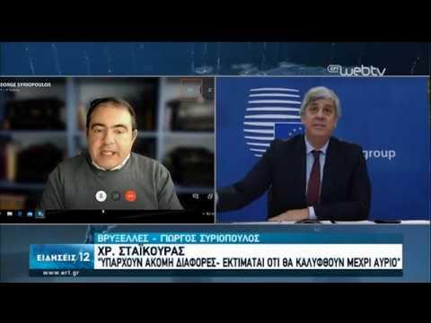Προσωρινό αδιέξοδο στο Eurogroup-Tο παρασκήνιο-Αντιδράσεις   08/04/2020   ΕΡΤ