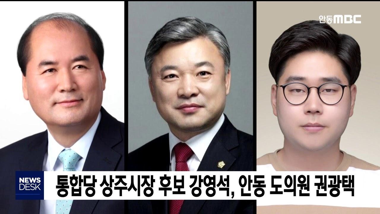 통합당 상주시장 후보 강영석, 안동 도의원 권광택