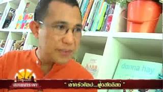 Siam Sarapa ตอน เข้าครัวศิลปะฟู้ดสไตลิสต์ - Thai TV Show