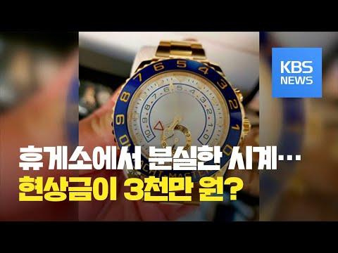 """고가 시계 잃어버린 30대 """"시계 돌려주면 3천 만 원 드립니다"""" /  KBS뉴스(News)"""