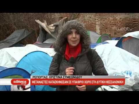Μετανάστες κατασκήνωσαν σε υπαίθριο χώρο στη δυτική Θεσσαλονίκη | 06/02/2019 | ΕΡΤ