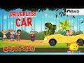 Download Lagu Happy Kid   Driverless Car   Episode 135   Kochu TV   Malayalam Mp3 Free