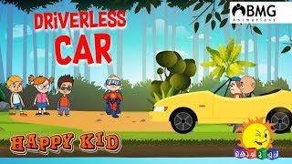Happy Kid   Driverless Car   Episode 135   Kochu TV   Malayalam