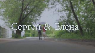 Love story Сергей & Елена