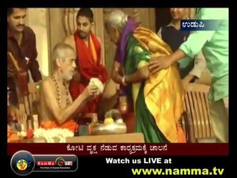 MARCH 13 : Udupi - ಕೋಟಿ ವೃಕ್ಷ ನೆಡುವ ಕಾರ್ಯಕ್ರಮಕ್ಕೆ ಚಾಲನೆ