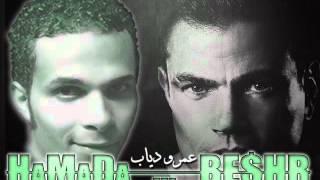حمادة بشر --- ميدلى عمرو دياب ( 2015 )