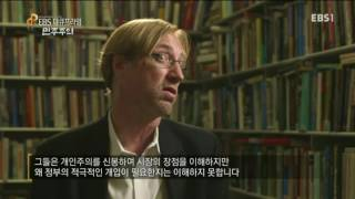 #9 [EBS 다큐프라임] 민주주의 3부 - 민주주의가 우선한다_#003