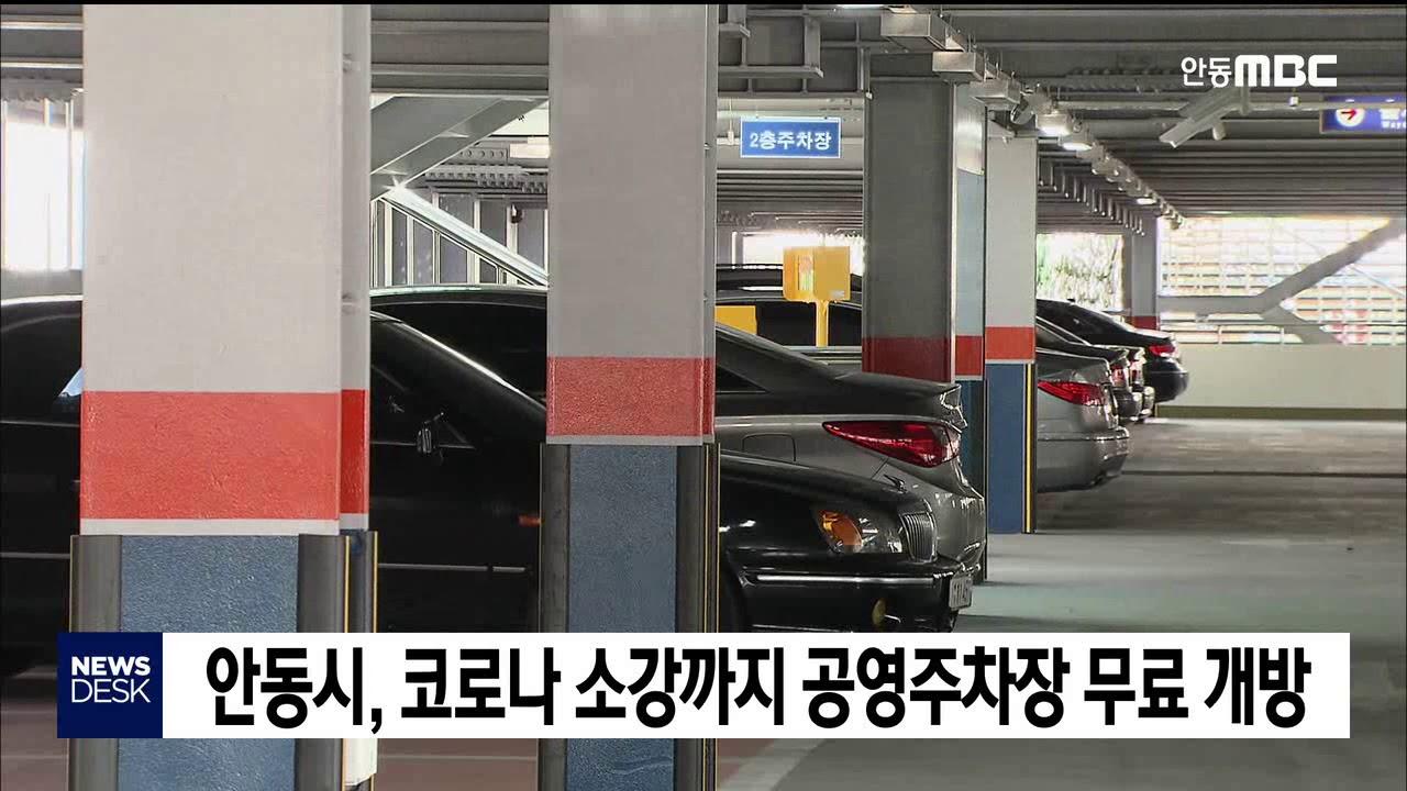 안동시, 코로나 소강까지 공영주차장 무료 개방