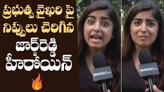 George Reddy Fame Muskaan Khubchandani Fires On Government Over Disha Issue