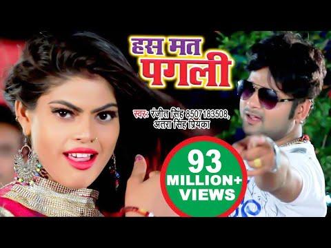 Video Ranjeet Singh का सबसे हिट VIDEO SONG - हस मत पगली - Has Mat Pagli - Bhojuri Hit Song 2018 download in MP3, 3GP, MP4, WEBM, AVI, FLV January 2017