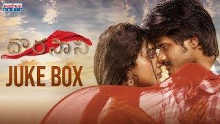 Dorasani Jukebox || Anand Deverakonda II Shivathmika Rajashekar