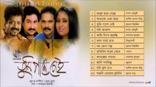 Tumi Pashe Nei  Full Audio Album 2016  Bangla New Song 2016  Soundtek